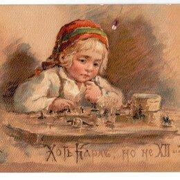 Конверты и почтовые карточки - Открытка дореволюционная. Елизавета Бём (Бем). Хоть Карл, но не XII., 0