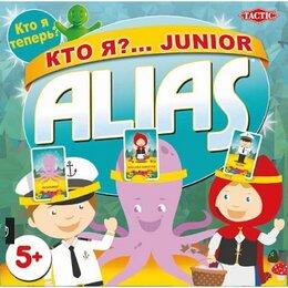 Сертификаты, курсы, мастер-классы - Алиас Кто я? для детей, 0
