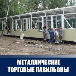 Готовые строения - Изготовление торговых павильонов из металла, 0