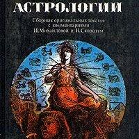 Астрология, магия, эзотерика - Звездный путь астрологии, 0