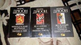Художественная литература - Серия книг Проклятые короли , 0