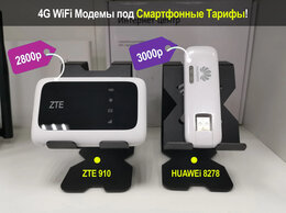 3G,4G, LTE и ADSL модемы - 4G WiFi Smart модем - WiFi роутер, 0