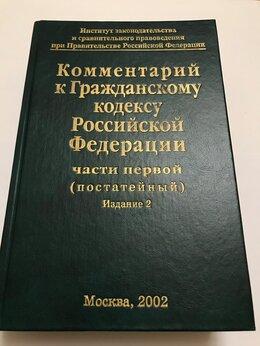 Юридическая литература - Комментарий к гражданскому кодексу РФ, части 1, 0
