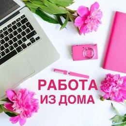 Маркетолог - Онлайн помощник в интернет магазин, 0