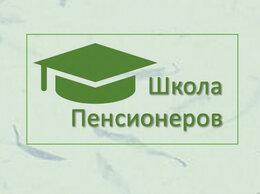 Художники - Художник- преподаватель для пенсионеров, 0