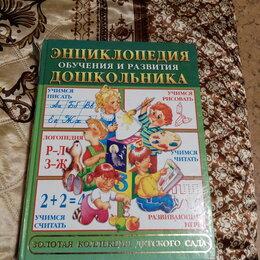 Обучающие материалы и авторские методики - Энциклопедия обучения и развития дошкольника, 0