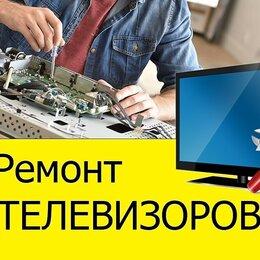 Ремонт и монтаж товаров - телевизор, 0