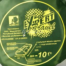 Спальные мешки - Спальный мешок новый Эксперт - 10 гр , 0