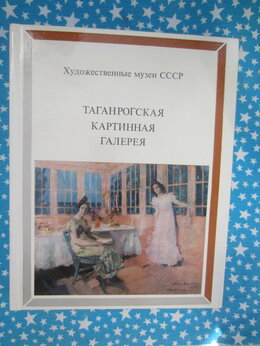 Искусство и культура - Таганрогская картинная галерей 1988 год, 0