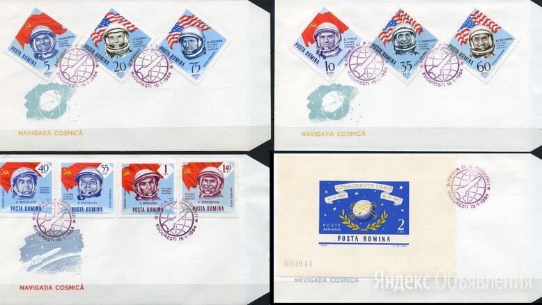 Космос. Космонавты СССР и США. Румыния 1964 г. по цене 1020₽ - Конверты и почтовые карточки, фото 0