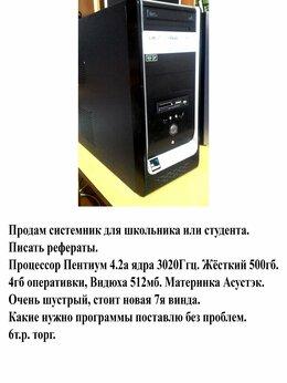 Настольные компьютеры - системник, 0