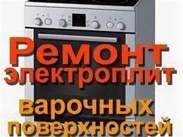 Бытовые услуги - Ремонт Эл. плит, варочных панелей, духовых шкафов, 0