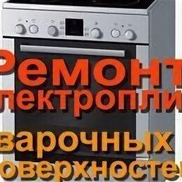 Ремонт и монтаж товаров - Ремонт Эл. плит, варочных панелей, духовых шкафов, 0
