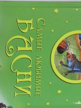 Детская литература - Самые любимые басни. 2008 г., 0