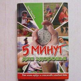 Прочее - 5минут для здоровья, 0
