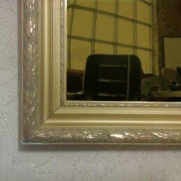 Зеркала - Зеркало. Золото. Рама., 0