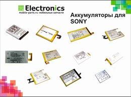 Аккумуляторы - Аккумуляторы для смартфонов Sony, 0
