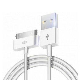 Зарядные устройства и адаптеры - Зарядный кабель для iPhone 4, 0