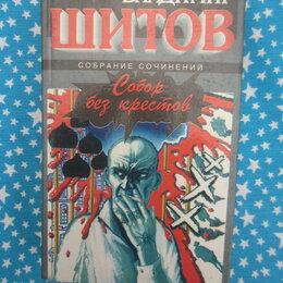 Художественная литература - В. Шитов. Собор без крестов. Разборка по-русски. 1996 год, 0
