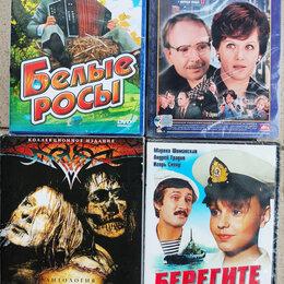 Видеофильмы - DVD диски., 0