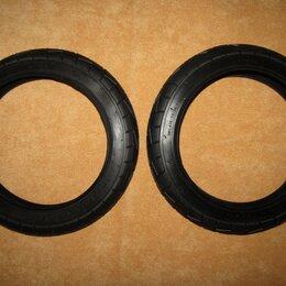 Аксессуары для колясок и автокресел - Покрышки новые 12 1/2x1,75 (47-203) для коляски, 0