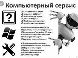 IT, интернет и реклама - Настройка компьютера, устранение неполадок,…, 0
