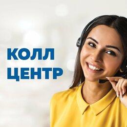 Консультанты - Оператор в call-центр, 0