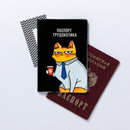 """Обложки для документов - Обложка на паспорт: """"Паспорт трудокотика"""", 0"""