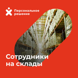 Работники склада - Комплектовщик на склад, 0