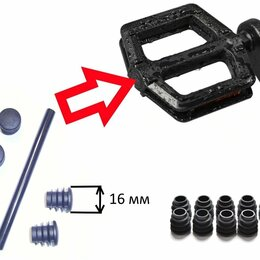 Педали - Набор Крышки колпачки заглушки пластик для педалей, 0