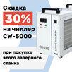 Лазерный станок для резки фанеры Zoldo 1390 по цене 378000₽ - Производственно-техническое оборудование, фото 1