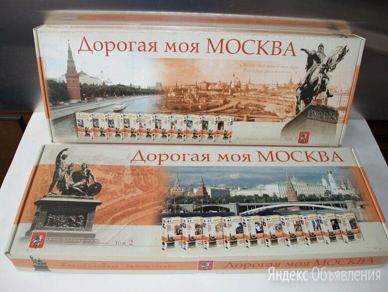 Дорогая моя Москва. Подарочное издание по цене 1000₽ - Видеофильмы, фото 0