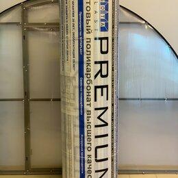 Поликарбонат - Поликарбонат Прозрачный 4мм/ 0.71кг/м2, 0