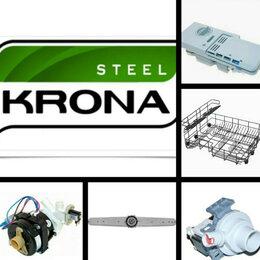 Аксессуары и запчасти - Запчасти для посудомоечных машин Krona, 0