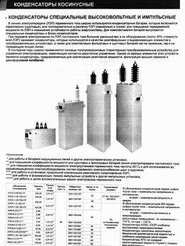 Производственно-техническое оборудование - Косинусные конденсаторы кпс кэб кэп…, 0