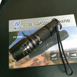 Фонари - Ручной фонарь аккумуляторный YY-X900-T6, 0
