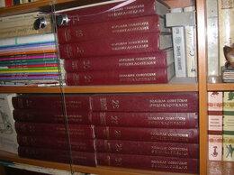 Словари, справочники, энциклопедии - Большую советскую энциклопедию (БСЭ) 3-е издание , 0