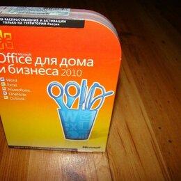 Программное обеспечение - Office 2010, 0