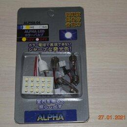 Лампочки - Лампочки светодиодные Alpha. Япония., 0