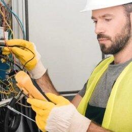 Бытовые услуги - Электрик услуги электрика круглосуточно , 0