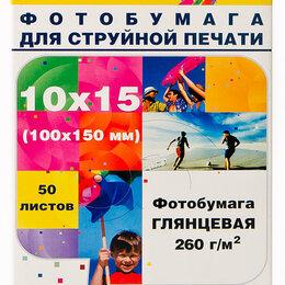 Бумага и пленка - Фотобумага Hi-Image Paper глянцевая односторонняя, 10x15 см, 260 г/м2, 50 л., 0