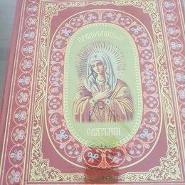 """Искусство и культура - новая книга """"Православные святыни», подарочная, золотой обрез, 0"""