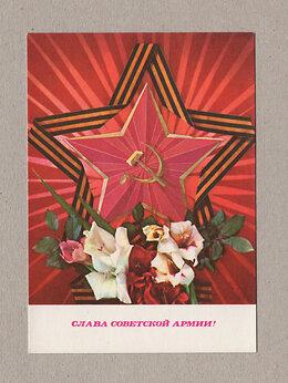 Открытки - 23 февраля. Дергилев, 1972, 1978, чистая,…, 0