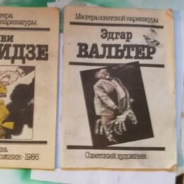 Журналы и газеты - Журналы Советский художник 1986 и 87 гг, 0