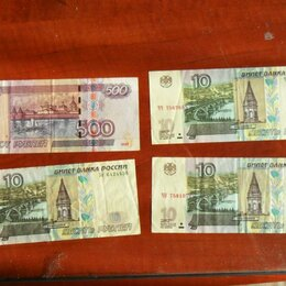 Банкноты - Банкноты 500 рублей и 10 рублей х 3 шт., модификация 2004 года, цена за все, 0