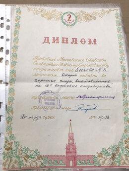 Документы - Диплом о награждении 1950 год, 0