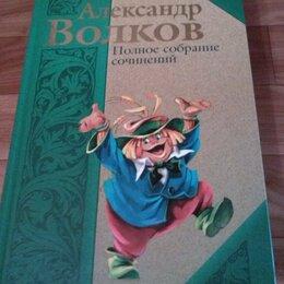 Детская литература - Волшебник Изумрудного Города и другие, 0