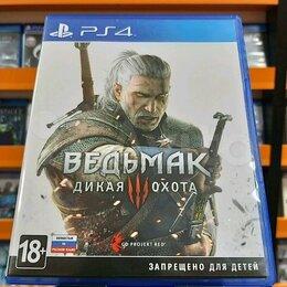 Игры для приставок и ПК - Ведьмак 3: Дикая Охота (ReSale)[PS4, русская версия], 0