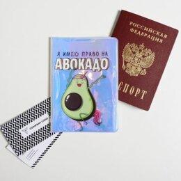 Обложки для документов - Обложка на паспорт: «Я имею право на АВОКАДО», 0