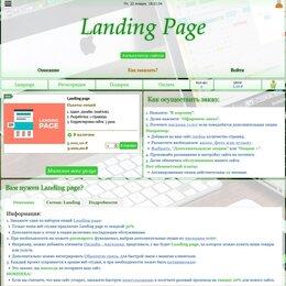 IT, интернет и реклама - Разработать лендинг на заказ (landing page), 0